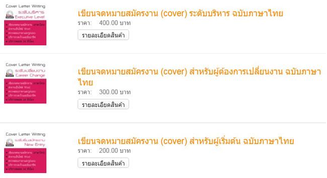 รับเขียนจดหมายสมัครงานภาษาไทย
