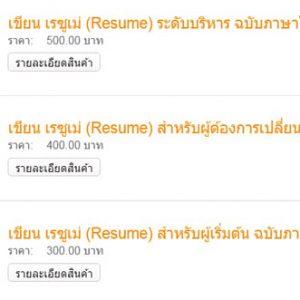 รับเขียนประวัติส่วนตัวภาษาไทย เรซูเม่ Resume
