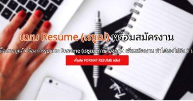 แบบฟอร์ม Resume เลือกได้ถึง 8 แบบ
