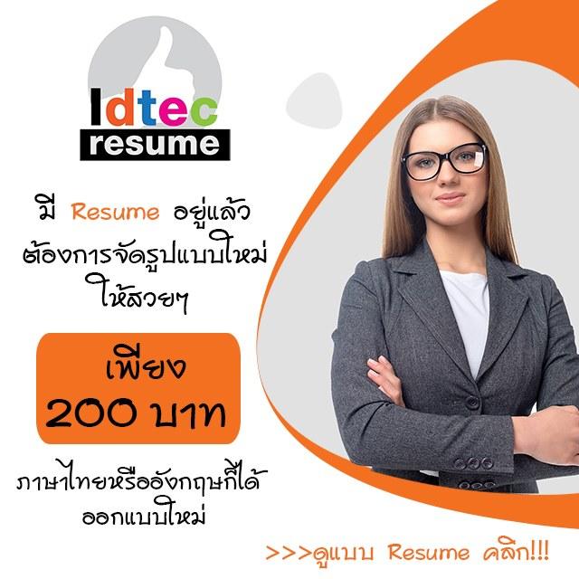 resume tp