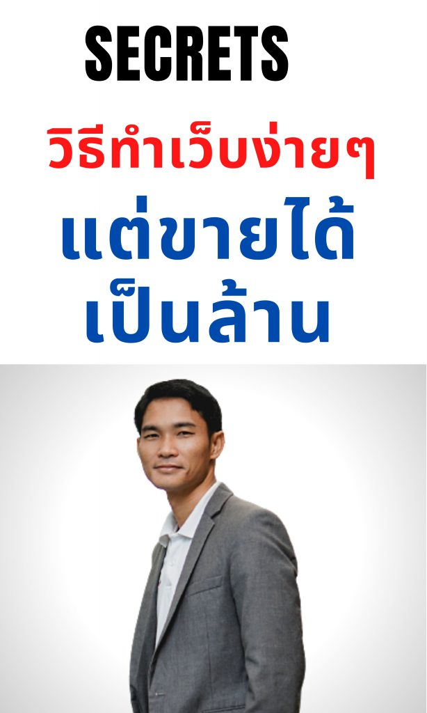 ทำเว็บขายของออนไลน์ - PuyiieAcademy.com